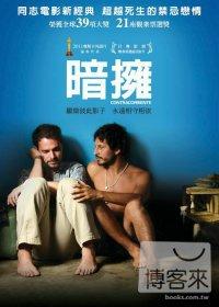 暗擁 DVD