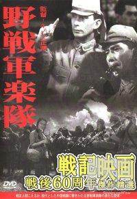 野戰軍樂隊 DVD
