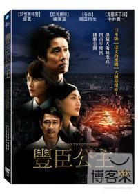 豐臣公主 DVD(PRINCESS TOYOTOMI)