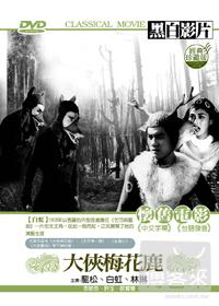大俠梅花鹿 DVD