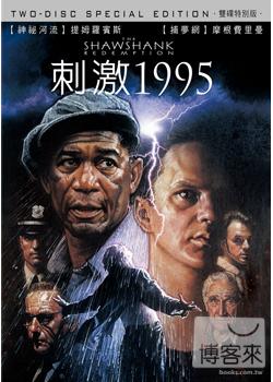 刺激1995(雙碟版) DVD