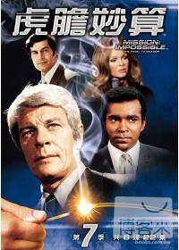 虎膽妙算 第7季 DVD Mission ImpossibleSeason 7
