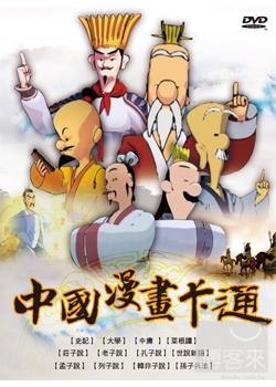 蔡志忠-中國漫畫卡通 DVD