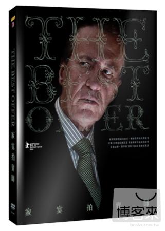寂寞拍賣師 平裝版 DVD