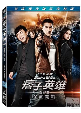 痞子英雄首部曲:全面開戰 雙碟版 DVD(Black & White Episode I)