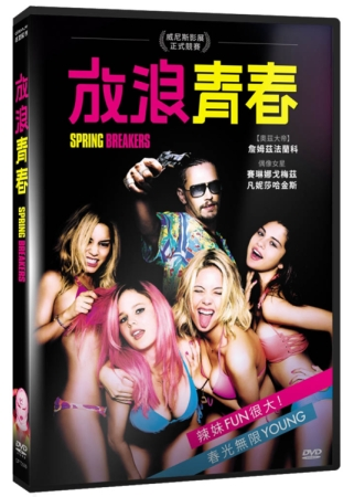 放浪青春 DVD(Spring Breakers DVD)
