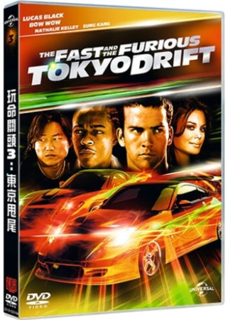 玩命關頭3(家用版) 東京甩尾 = The fast and the furious 3 :Tokyo drift  /