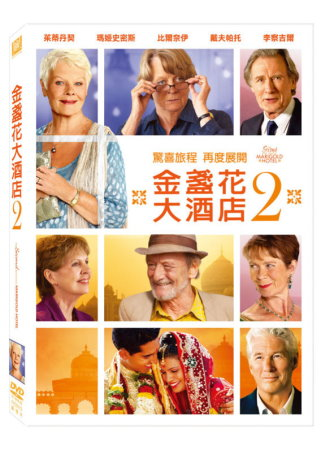金盞花大酒店 2 DVD(The Second Exotic Marigold Hotel)