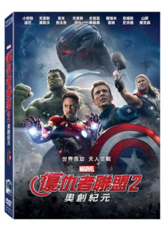 復仇者聯盟2:奧創紀元 DVD(Avengers: Age Of Ultron)