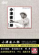 小津安二郎套裝DVD (三碟裝)