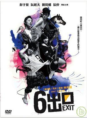六號出口 雙碟精裝版 DVD