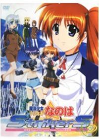 魔法少女奈葉StrikerS-1 DVD+珍藏盒