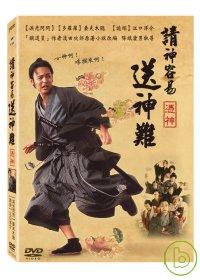 請神容易送神難 DVD(The Haunted Samurai)