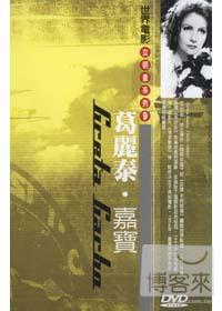 世界電影女明星系列 09 葛麗泰 嘉寶 DVD