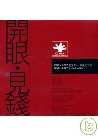 CNEX 2007「開眼‧見錢」限量紀念版 / 8DVD套裝