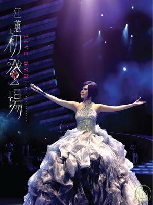 江蕙/初登場Live DVD