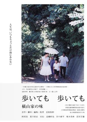 橫山家之味 DVD