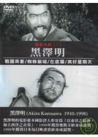 電影大師(1)黑澤明 DVD
