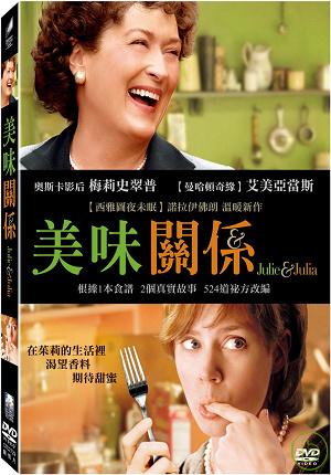 美味關係 DVD(Julie & Julia)