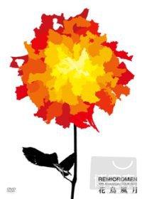 """雷密歐羅曼 Remioromen / 10周年紀念巡迴演唱會 """"花鳥風月"""" DVD"""