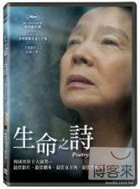 生命之詩 DVD