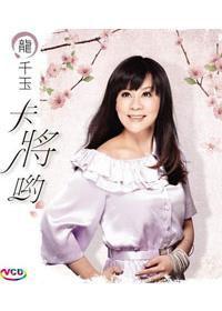 龍千玉 / 卡將呦 VCD