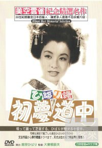 雲雀公主的初夢之旅 DVD