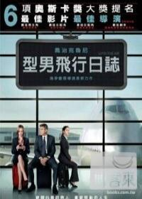 型男飛行日誌 DVD