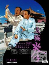 太極拳-八十八式 DVD