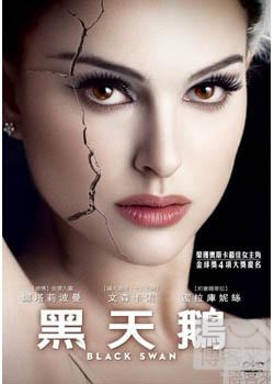 黑天鵝 DVD
