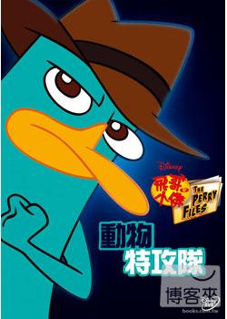 飛哥與小佛: 動物特攻隊 DVD(Phineas and Ferb: Animal Agents)