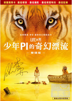 少年Pi的奇幻漂流 雙碟版 DVD
