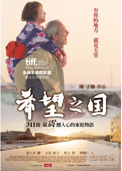 希望之國 DVD(The Land of Hope)