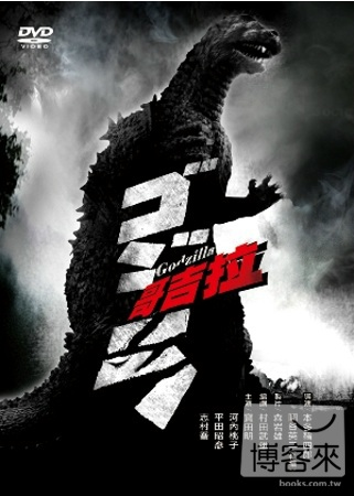 哥吉拉 DVD(Godzilla)