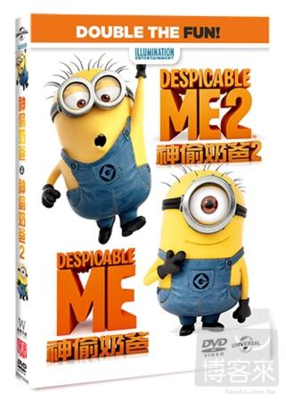 神偷奶爸1+2合輯 2DVD(Despicable Me & Despicable Me 2)
