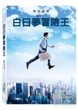 白日夢冒險王 DVD(THE SECRET LIFE OF WALTER MITTY)
