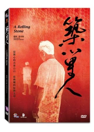 築巢人 DVD(A Rolling Stone)