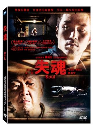 失魂 DVD