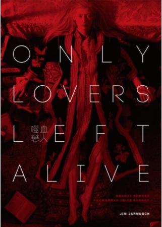 噬血戀人 DVD(Only Lovers Left Alive)