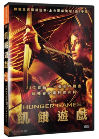 飢餓遊戲 DVD(The Hunger Games DVD)