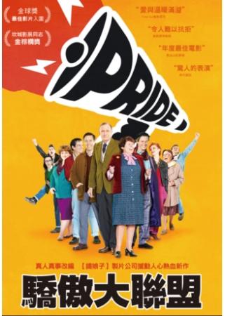 驕傲大聯盟 DVD(Pride)
