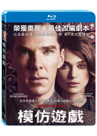 模仿遊戲  The imitation game /