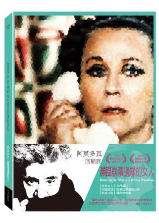 瀕臨崩潰邊緣的女人 DVD(Women on the Verge of a Nervous Breakdown)