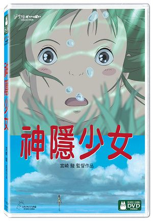 神隱少女(二碟精裝版)DVD