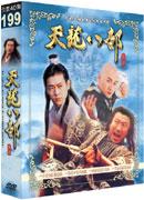 新天龍八部 DVD(全40集)