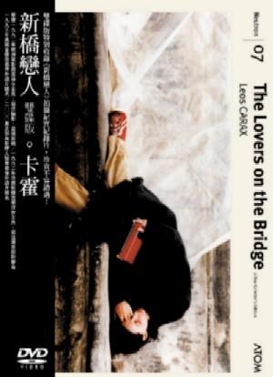 【新橋戀人雙碟版】THE LOVERS ON THE BRIDGE / 李歐卡霍 Leos Carax 2DVD