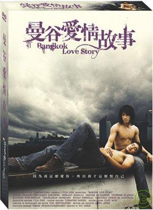 曼谷愛情故事 雙碟版 DVD(Bangkok Love Story)