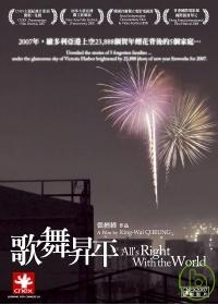 歌舞昇平 DVD(CNEX主題紀錄片影展)