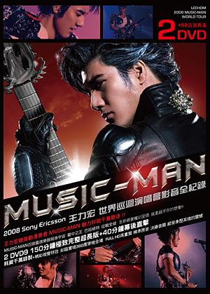 王力宏 / 2008 Sony Ericsson MUSIC-MAN世界巡迴演唱會影音全紀錄(限量旗艦版) DVD Leehom Wang / 2008 Sony Ericsson MUSIC-MAN World Tour(Deluxe Version)