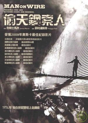 偷天鋼索人 DVD(Man on Wire)